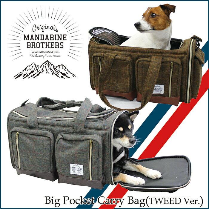 犬 キャリーバッグ 小型犬 キャリーバッグ ショルダー キャリーケース ペット 猫 キャリー MandarineBrothers/BigPocketCarryBagTweed
