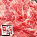 松阪牛小間切れ 牛肉【1500g】300g×5パック【RCP】
