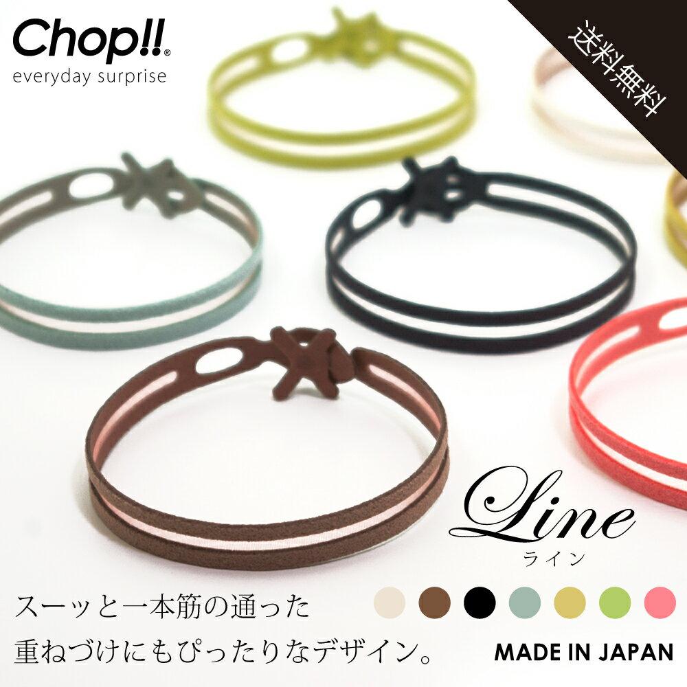 Chop!! チョップ ■ ブレスレット Line ライン 【 スワロフスキー (R)・ クリスタル 使用】MADE IN JAPAN ・ 手洗いOK