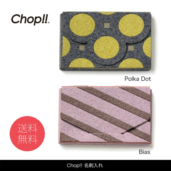 Chop!!チョップ名刺入れ(ポルカドット&ナナメ)