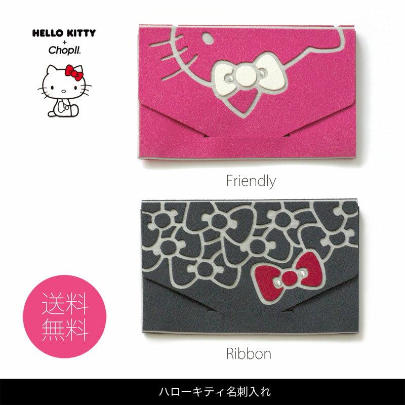 ハローキティ コラボ! + Chop!! チョップ ■ Hello Kitty 名刺入れ