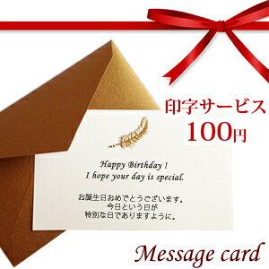 【メッセージカード 印字サービス】大切なギフト・プレゼント・贈り物に添えて。ゴールドのフェザー(羽根)モチーフが型押しされた上質なカード。※封筒&カードのみのお届けです。ラ