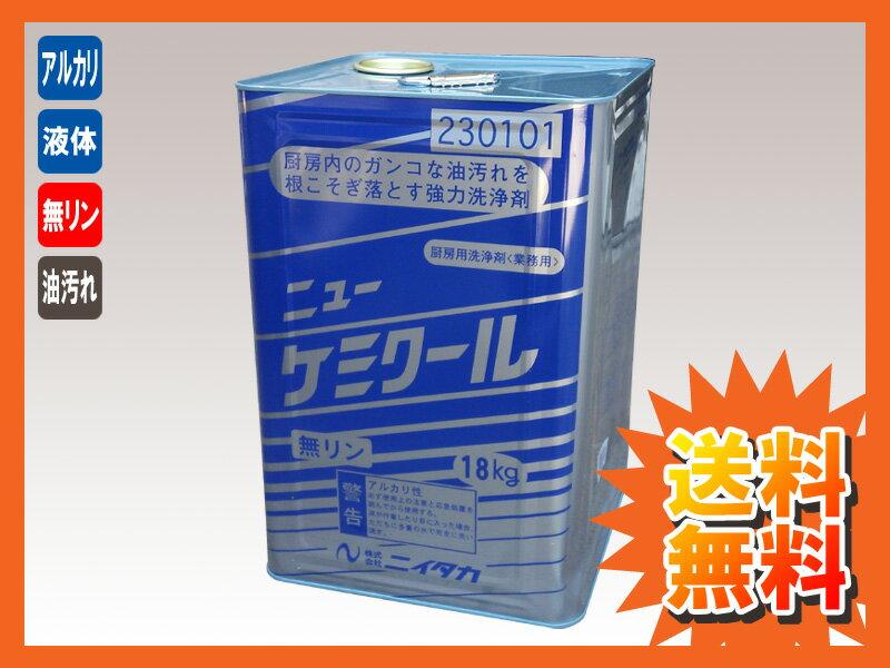 油汚れ用洗浄剤 ニューケミクール 18kg