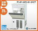 【送料無料】新品!ホシザキ 製氷機 25kg IM-25M-1 [厨房一番]