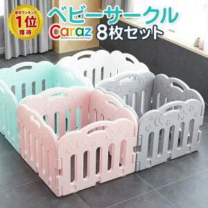 ベビーサークル 8枚 折りたたみ プレイヤード パステル おしゃれ コンパクト 折り畳み ホワイト プラスチック 正方形 赤ちゃん ハイタイプ プレイマット ボールプール 柵 こども caraz カラズ
