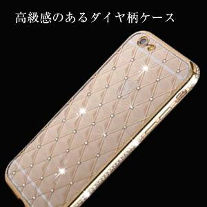 ダイヤ柄サイドメタリックラインストーンTPUケースiPhone7iPhone7plusiPhoneSE/5/5s、iPhone6/6s、iPhone6+/6s+iphoneiPhone6iPhone6plusiphone5s