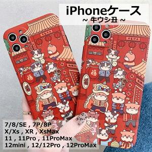 【メール便送料無料】牛 ウシ 丑 お祭り おめでたい 正月 新年 メデタイ かわいい 赤 たくさん キャラクター cute iPhone7 iPhone8 iPhone7Plus iPhone8Plus iPhoneX iPhoneXs iPhoneXR iPhoneXS Max iPhone11 11Pro 11Pro Max