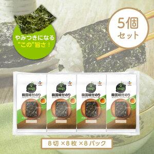 【業務用・小分け40パック】CJ bibigo 韓国味付けのり小分け8パック×5袋【メーカー直送・正規品】 | 韓国 韓国食品 韓国食材 手軽 ギフト 御歳暮