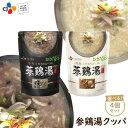 【ネコポス送料無料】 bibigo こだわりスープの参鶏湯クッパ サムゲタン 選べる4個セット レトルト【メーカー直送・正…