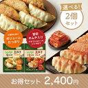送料無料【お特に選べる2個セット】bibigo 王餃子 肉野菜とキムチお好きなものをチョイス! 1.05kg〔クール便〕【メー…