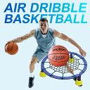 送料無料★バスケの室内練習に!Air Dribble エアドリブル バスケットボール 室内練習グッズ 自宅 室内 宅トレ ト…