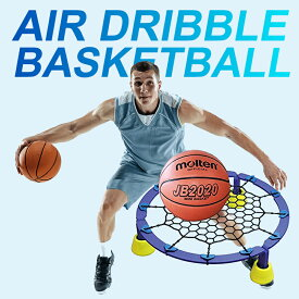 送料無料★バスケの室内練習に!Air Dribble エアドリブル バスケットボール 室内練習グッズ 自宅 室内 宅トレ トレーニング 用品 ドリブル練習 ストレス 発散 解消