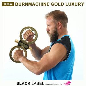 公式サイト限定特典★バーンマシン ゴールドラグジュアリー BURMMACHINE 5.5-6.3kg★荷重変更可能 荷重バー2個付★筋トレ グッズ トレーニング 器具 腕立て 体幹 筋力アップ ウエイト 筋力ボディ