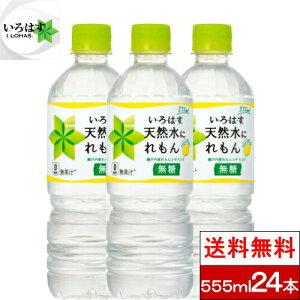 【全国配送対応】【1ケース】【送料無料】【コカ・コーラ】い・ろ・は・す 天然水にれもん いろはす 555ml PET 24本 いろはす