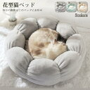 もこもこ ペットハウス キャットハウス 猫ベッド イヌ ネコ ドッグハウス 犬 ベッド 小型・中型犬用ベッド 可愛い ふわふわ 暖かい 柔らかい 寝床 花型 ペット用品 犬 猫 ベッド 犬用品・猫用品