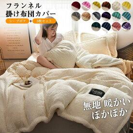 布団カバー セット 3点セット 掛け布団カバー シープボア フランネル シングル セミダブル あったかカバー 裏フリース 無地 暖かい布団カバー 毛布としても使える 暖か 冬物 洗える 寝具 新生活