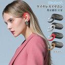 ワイヤレスイヤホン ヘッドセット耳掛け型 ハンズフリー Bluetooth ハンズフリー通話 ビジネス 男女兼用 片耳 ブルートゥース イヤホン ワイヤレス