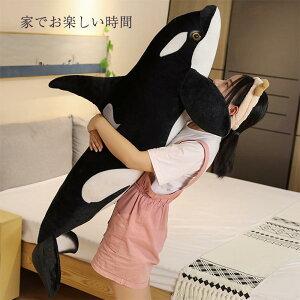 シャチ クジラ くじら ぬいぐるみ 動物 特大シャチ 水族館 鯨 巨大 大きい かわいい 海洋動物 抱き枕 柔らか ふわふわ 子供 彼女 友達 お祝い 誕生日 記念日 贈り物 プレゼント ギフト