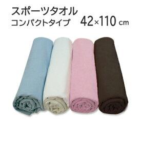 スポーツタオル 超吸水 マイクロファイバー タオル【メール便送料無料】 コンパクトタイプ