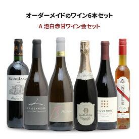 【送料無料】ワインプリフィックス 基本セットA 6本 あなたのために選ぶオーダーメイドのワインセット 赤ワイン 白ワイン スパークリングワイン 甘口ワイン