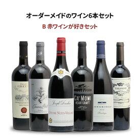 【送料無料】ワインプリフィックス 基本セットB 6本 あなたのために選ぶオーダーメイドのワインセット 赤ワインのみ