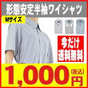 【1000円ポッキリ!もちろん送料込み】半袖形態安定ワイシャツ デザイン 半袖ワイシャツ Yシャツ ワイシャツ メンズ S …