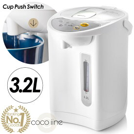 ★楽天ランキング1位★ 電気ポット 電気給湯ポット 3.2L 再沸騰モード 給湯ロック 3段階温度設定 カッププッシュスイッチ 上蓋取り外し可能 リラックスタイム OIP-320