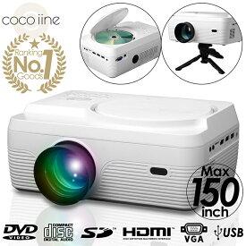 DVDプロジェクター DVD再生 最大150インチ 大画面投影 ±15° 台形補正機能 3000lm 高輝度投影 専用三脚付属 HDMI CD再生 SDカード USB OT-PJ100TE