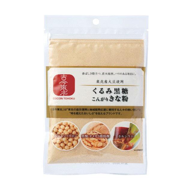 東北産大豆使用 くるみ黒糖こんがりきな粉(90g)