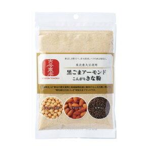 東北産大豆使用黒ごまアーモンドこんがりきな粉(90g)