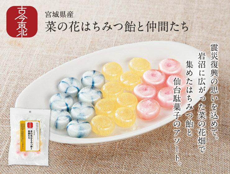 宮城県産 菜の花はちみつ飴と仲間たち(100g)