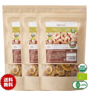 有機JAS バナナチップ 100g 3袋 有機ココナッツオイル 有機ココナッツシュガーで味付け フィリピン産 オーガニック バナナチップス 無添加