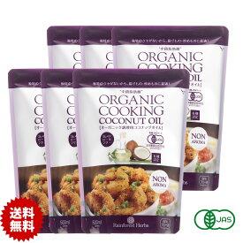 調理用ココナッツオイル 有機JASオーガニック 500ml 6個 organic cooking coconut oil noBPA袋