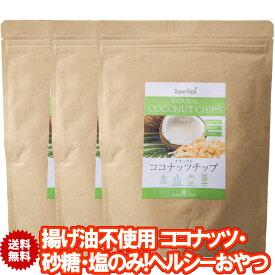ココナッツチップ 330g 3袋 ノンフライ オリジナルフレーバー ナチュラル ココナッツチップス 焼ココナッツ 油不使用 食物繊維 ココナッツスナック