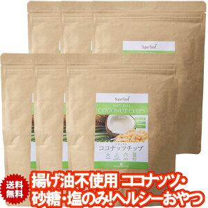 ココナッツチップ 330g 6袋 ノンフライ オリジナルフレーバー ナチュラル ココナッツチップス 焼ココナッツ 油不使用 食物繊維 ココナッツスナック