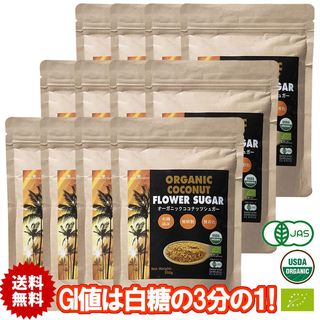 有機JASオーガニック ココナッツシュガー 350g 12袋 低GI食品 低糖質 糖質は白砂糖の3分の1 送料無料 Organic coconut sugar