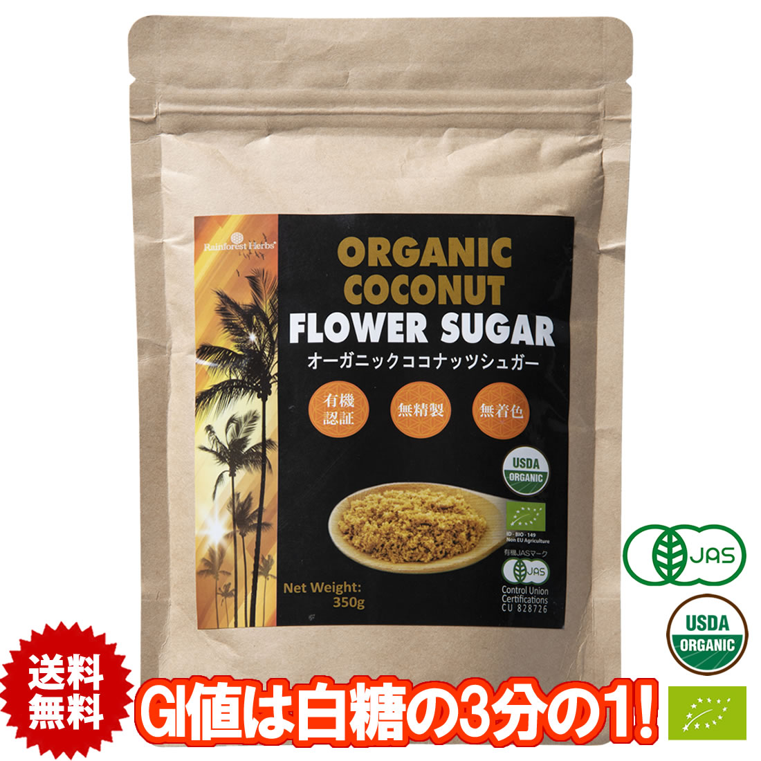 有機JASオーガニック ココナッツシュガー 350g 1袋 低GI食品 低糖質 糖質は白砂糖の3分の1 1000円ポッキリ!メール便送料無料 Organic coconut sugar