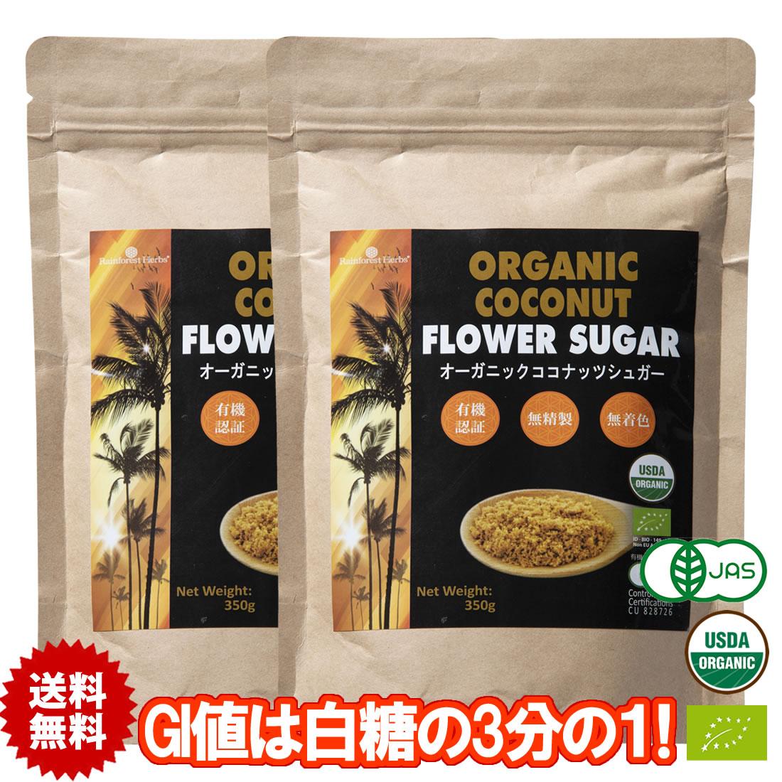 有機JASオーガニック ココナッツシュガー低GI食品 350g 2個セット糖質は白砂糖の3分の1!(Organic coconut sugar) メール便送料無料