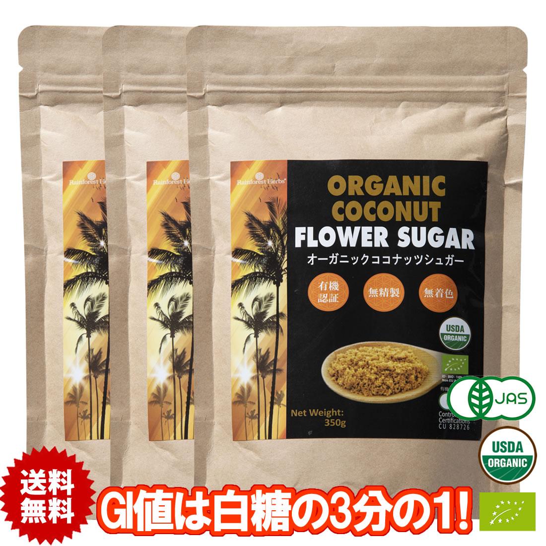 有機JASオーガニック ココナッツシュガー 350g 3袋 低GI食品 低糖質 糖質は白砂糖の3分の1 送料無料 Organic coconut sugar