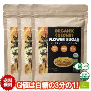 【ポイント10倍】有機 ココナッツシュガー 350g 3袋 低GI食品 低糖質 GI値は白砂糖の3分の1 JASオーガニック 低カロリーシュガー