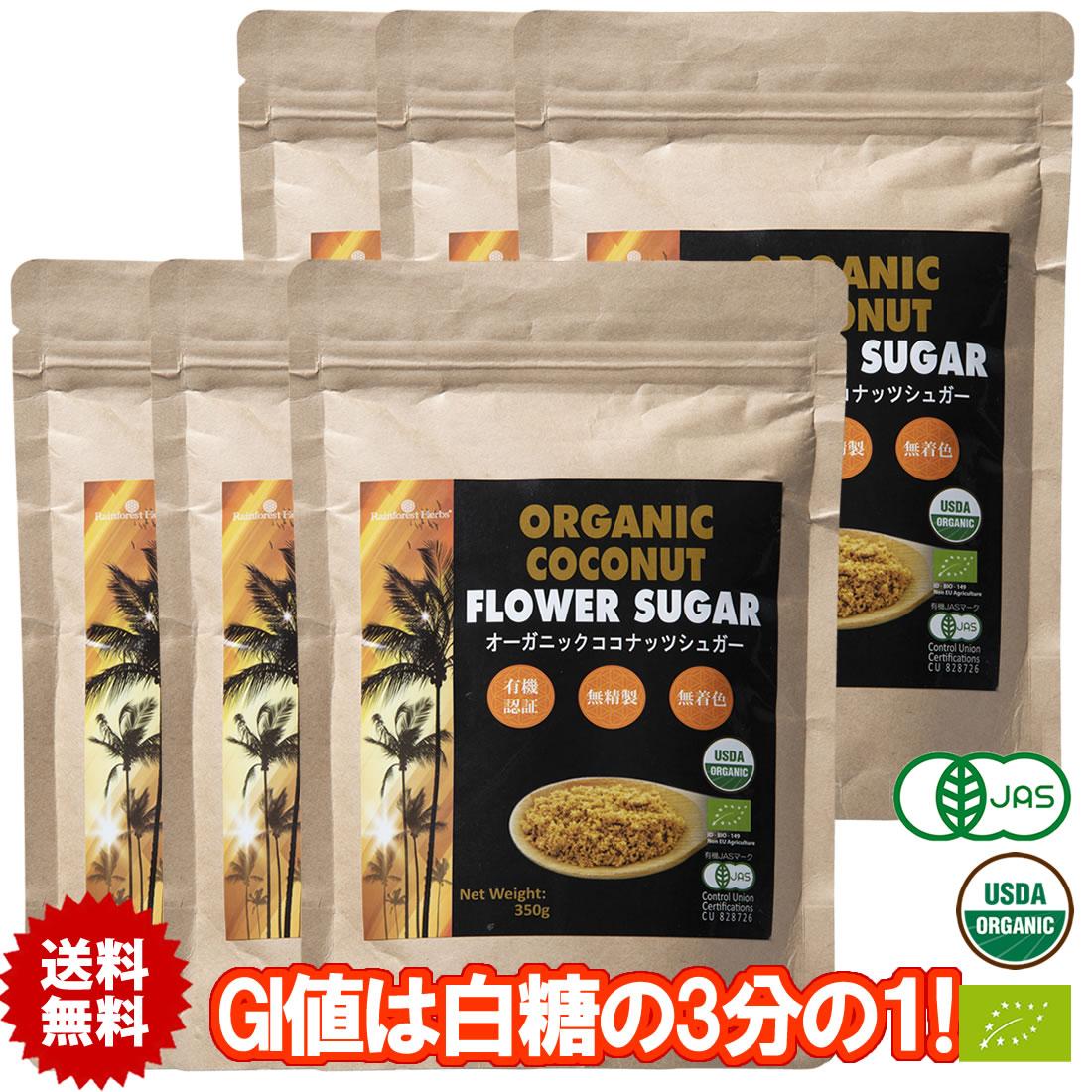 有機JASオーガニック ココナッツシュガー低GI食品 350g 6袋糖質は白砂糖の3分の1!(Organic coconut sugar)