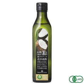 有機ココナッツビネガー 280ml 1本 ココナッツ酢 ココナッツサップビネガー JASオーガニック 有機醸造酢 純ココナッツ花序液酢 ORGANIC COCONUT SAP CIDER VINEGER