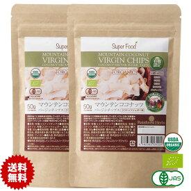 有機JAS ローストココナッツチップス 50g 2袋 低糖質ココナッツシュガー味 ノンフライ 焼ココナッツ 油不使用 オーガニック 食物繊維