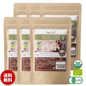 有機JAS ローストココナッツチップス 50g 6袋 低糖質ココナッツシュガー味 ノンフライ 焼ココナッツ 油不使用 オーガニック 食物繊維