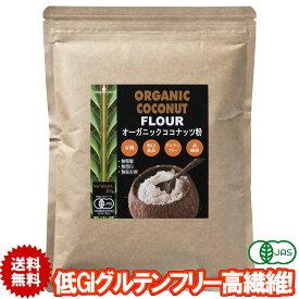 有機JAS ココナッツフラワー ココナッツ粉 280g 1袋 オーガニック 低GI GI値は小麦粉の約5分の1 ココナッツパウダー 無漂白 無保存料