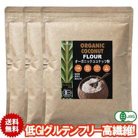 有機JAS ココナッツフラワー ココナッツ粉 280g 3袋 オーガニック 低GI GI値は小麦粉の約5分の1 ココナッツパウダー 無漂白 無保存料