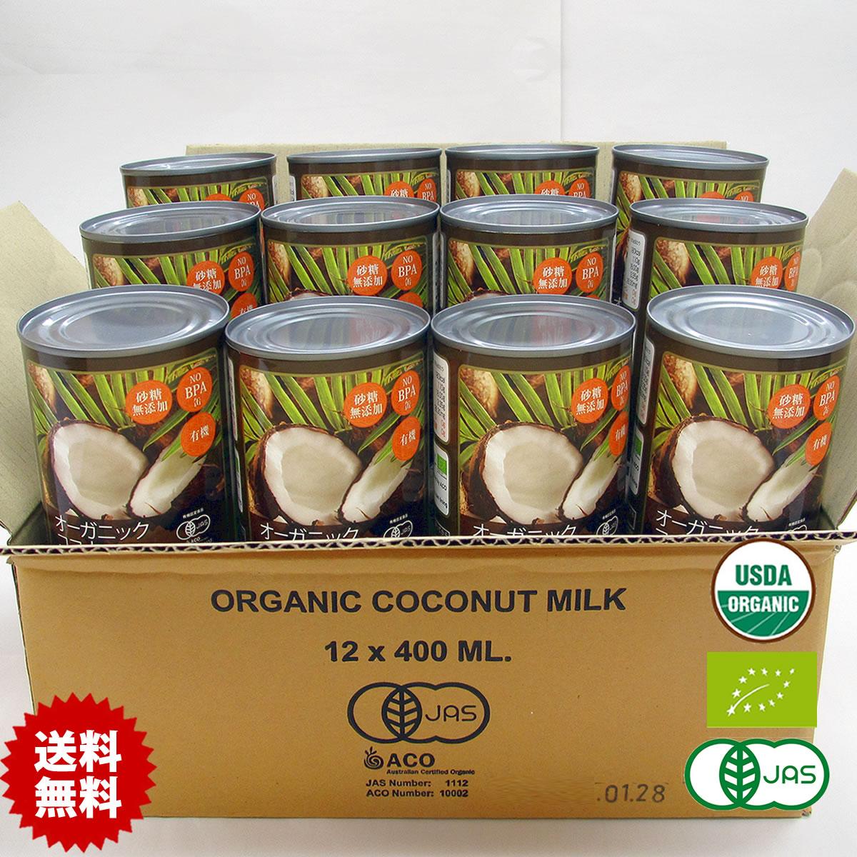有機JASオーガニックココナッツミルク400ml 12缶セット送料無料 certified organic coconut milk 砂糖無添加・無精製・無漂白・無保存剤 BPA不使用