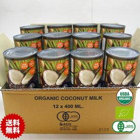 有機JASココナッツミルク 400ml 12缶 オーガニック 砂糖不使用 中鎖脂肪酸 無精製 無漂白 無保存剤 noBPA缶 organic coconut milk