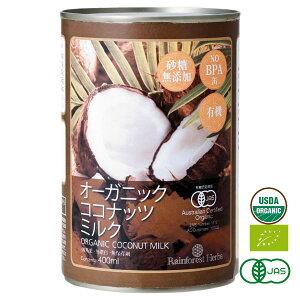 有機JAS ココナッツミルク 400ml 1缶 オーガニック 砂糖不使用 中鎖脂肪酸 無精製 無漂白 無保存剤 noBPA缶 organic coconut milk