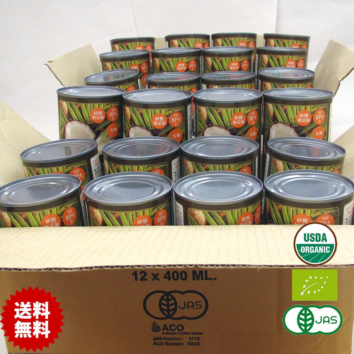 有機JASオーガニックココナッツミルク400ml 24缶セット 送料無料 certified organic coconut milk 砂糖無添加・無精製・無漂白・無保存剤 BPA不使用